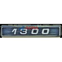 Эмблема малая на заднее крыло ВАЗ 2105, 07 / крышку багажника ВАЗ 2108, 09 1300 (1300)