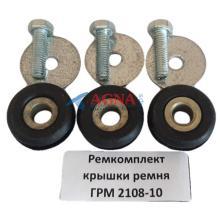 Ремкомплект грышки ремня ГРМ ВАЗ 2108-10