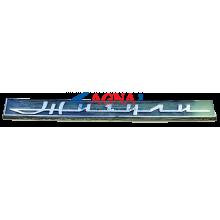 Эмблема на крышку багажника ВАЗ 2106 (Жигули)