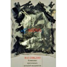 Набор крепежных деталей молдингов ВАЗ 2106, 2103