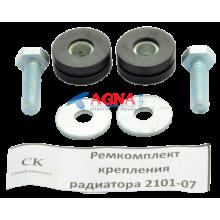 Ремкомплект радиатора ВАЗ 2101-07