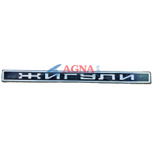 Эмблема на крышку багажника ВАЗ 2105, 2107 (Жигули)